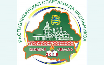 The opening of the Republican Games of schoolchildren - 2019 will be held in Molodechno