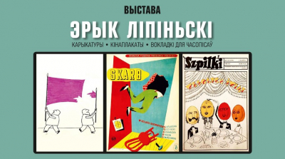 Polish caricaturist's works to go on display in Minsk